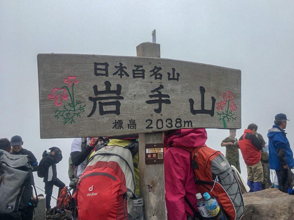 日本百名山 岩手山 標高2038メートル
