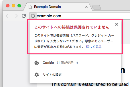 Chrome67での警告表示