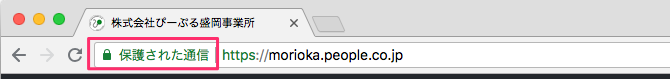 Chromeはアドレスバーに「保護された通信」を表示