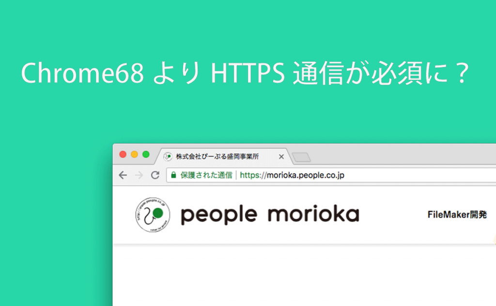 GoogleChrome68より、HTTPS通信が必須に?
