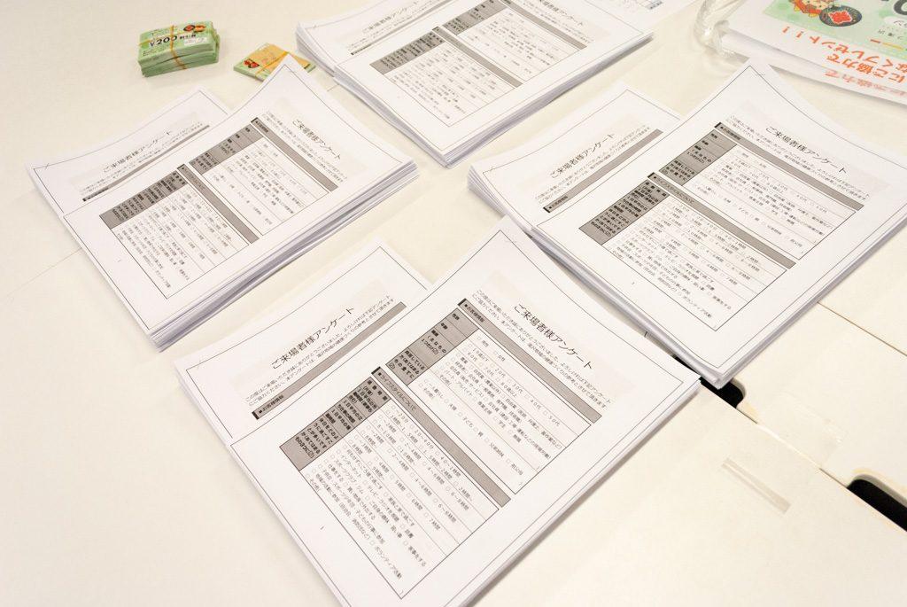 健康づくりに関する意識を調査するアンケート用紙