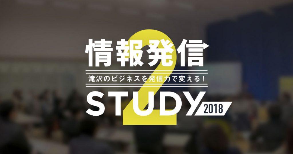 情報発信STUDY2018