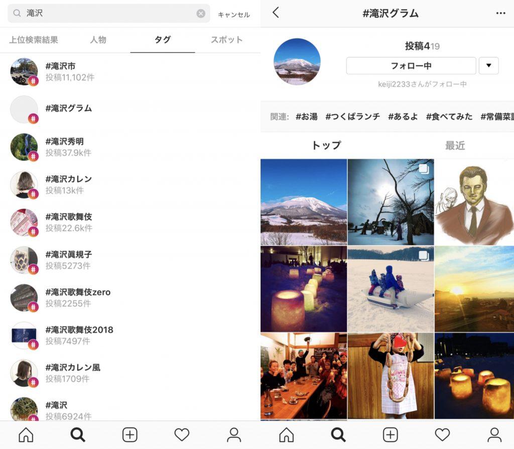 Instagramハッシュタグ検索画面