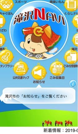 滝沢NAVIトップ画面