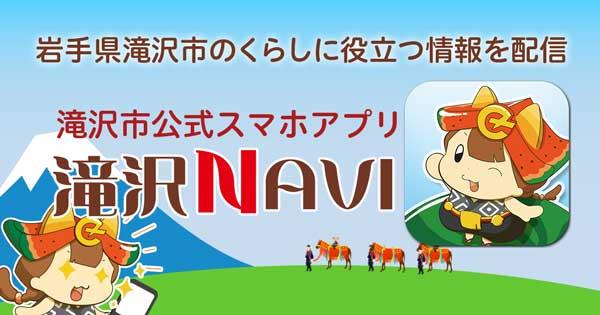 滝沢市公式スマホアプリ 滝沢NAVI
