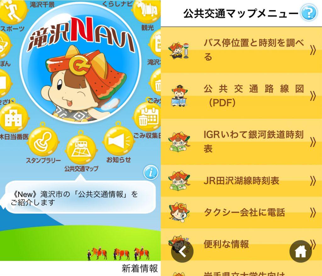 滝沢NAVIトップページと公共交通マップメニュー