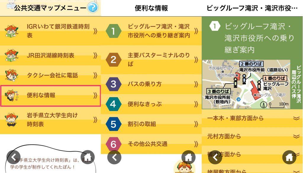 紙面版の「公共交通マップ」も閲覧できます