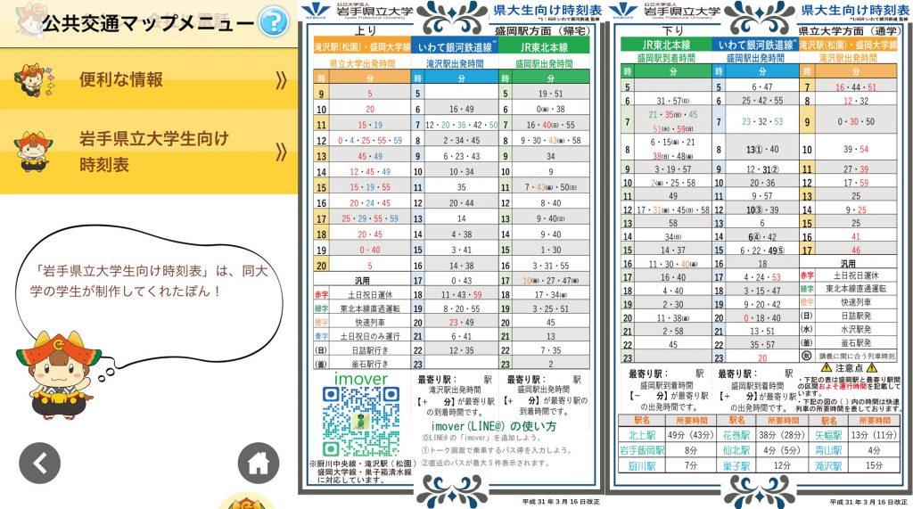 岩手県立大学生向けのバス停時刻表もあります