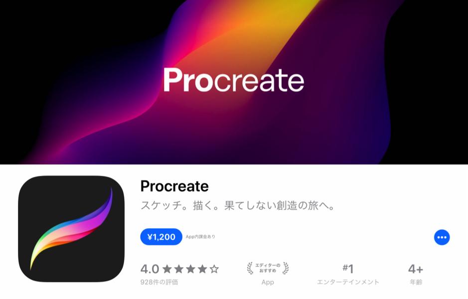 ProcreateのDLページ