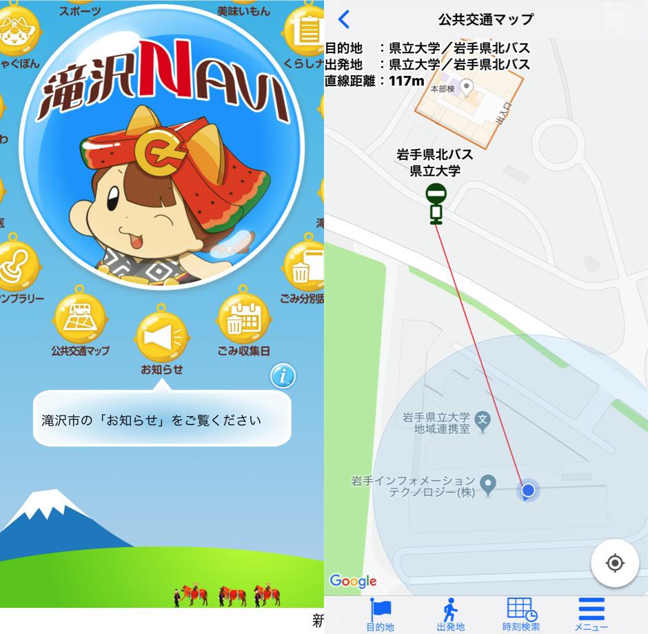 滝沢NAVI操作画面01