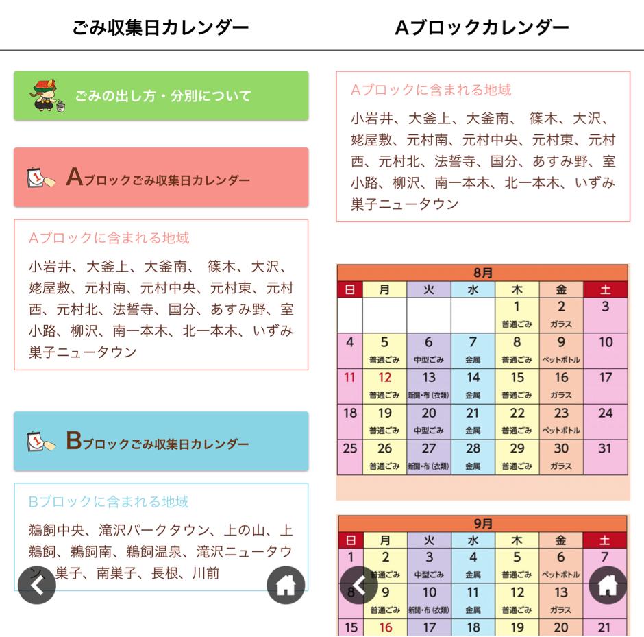 滝沢NAVI操作画面02