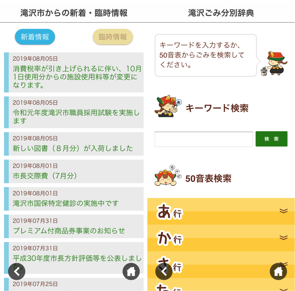 滝沢NAVI操作画面03