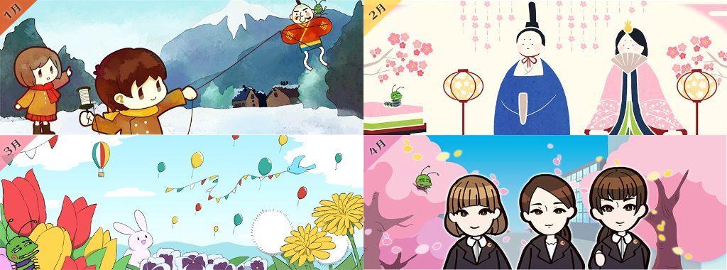 メインビジュアルまとめ(1月〜4月)