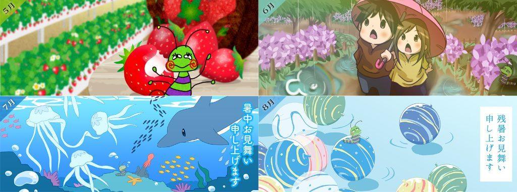 メインビジュアルまとめ(5月〜8月)