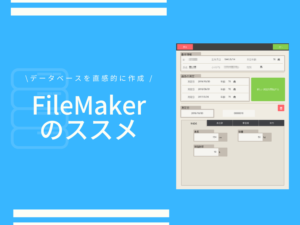 FileMakerのススメ